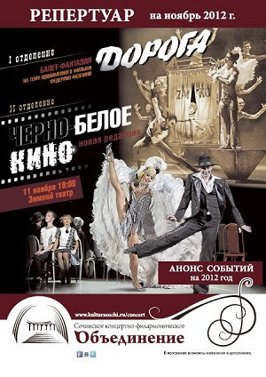 Репертуарный сборник СКФО за ноябрь 2012 года