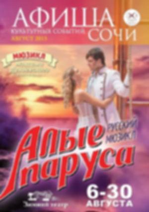 Журнал «Афиша культурных событий Сочи» за август 2015 года