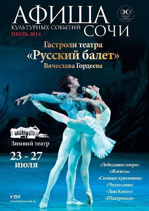 Журнал «Афиша культурных событий Сочи» за июль 2014 года