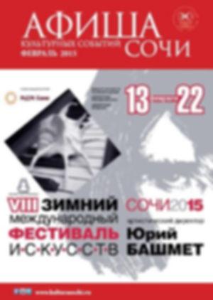 Журнал «Афиша культурных событий Сочи» за февраль 2015 года