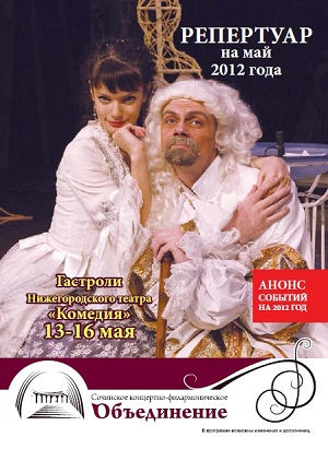 Репертуарный сборник СКФО за май 2012 года