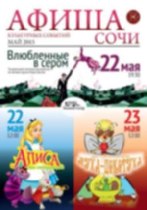 Журнал «Афиша культурных событий Сочи» за май 2015 года