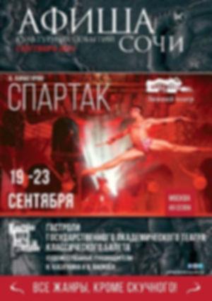 Журнал «Афиша культурных событий Сочи» за сентябрь 2014 года