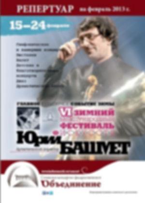 Репертуарный сборник СКФО за февраль 2013 года