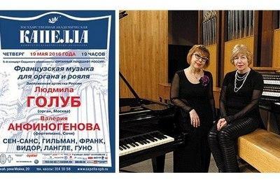 Директор и солистка Сочинской филармонии выступит в Государственной академической капелле Санкт-Пете