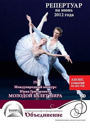 Репертуарный сборник СКФО за июнь 2012 года