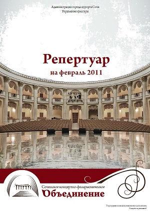 Репертуарный сборник СКФО за февраль 2011 года