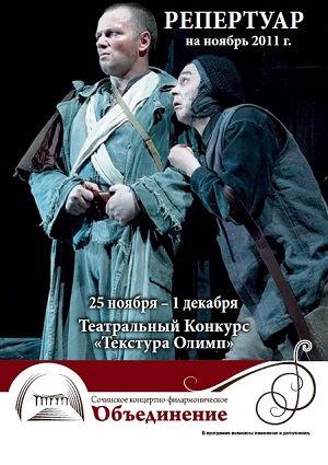 Репертуарный сборник СКФО за ноябрь 2011 года