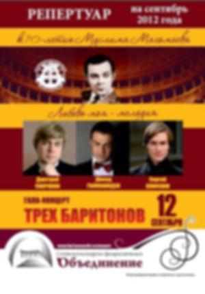 Репертуарный сборник СКФО за сентябрь 2012 года
