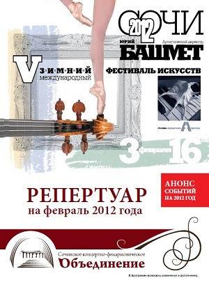 Репертуарный сборник СКФО за февраль 2012 года