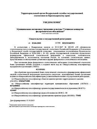 Уведомление Территориального органа Федеральной службы государственной статистики по Краснодарскому краю от 13 октября 2015 года