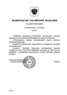Концепция долгосрочного развития театрального дела в Российской Федерации на период до 2020 года (одобрена распоряжением Правительства Российской Федерации от 10 июня2011 года № 1019-р)
