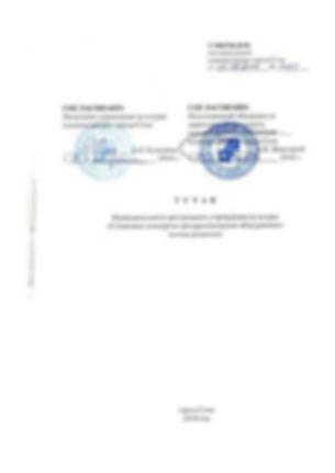 Устав муниципального автономного учреждения культуры «Сочинское концертно-филармоническое объединение»
