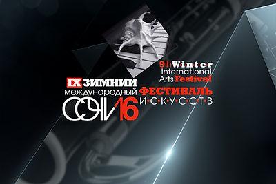 Первая Международная Музыкальная академия в рамках Зимнего международного фестиваля искусств в Сочи