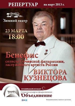 Репертуарный сборник СКФО за март 2013 года