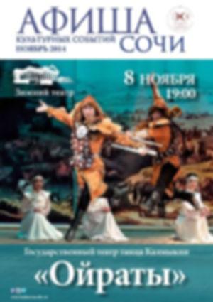 Журнал «Афиша культурных событий Сочи» за ноябрь 2014 года