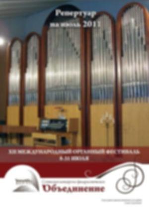 Репертуарный сборник СКФО за июль 2011 года