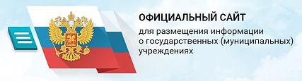 Официальный сайт для размещения информации о государственных (муниципальных) учреждениях в сети «Интернет»