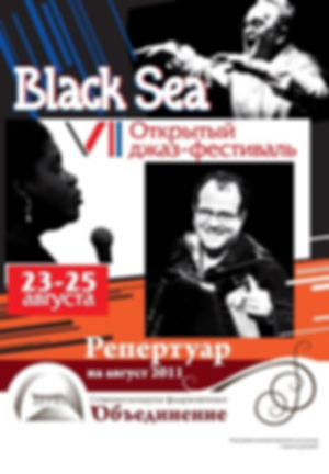Репертуарный сборник СКФО за август 2011 года