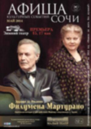 Журнал «Афиша культурных событий Сочи» за май 2014 года