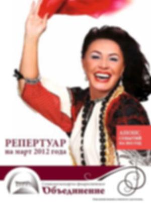 Репертуарный сборник СКФО за март 2012 года