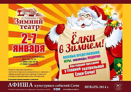 Журнал «Афиша культурных событий Сочи» за январь 2014 года