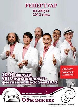 Репертуарный сборник СКФО за август 2012 года