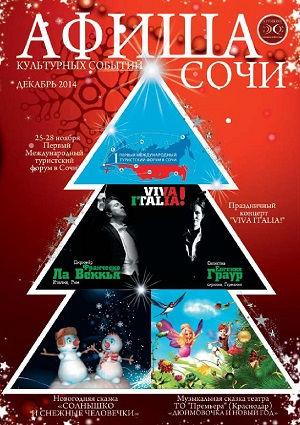 Журнал «Афиша культурных событий Сочи» за декабрь 2014 года