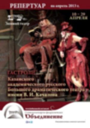 Репертуарный сборник СКФО за апрель 2013 года