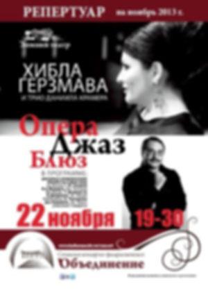 Репертуарный сборник СКФО за ноябрь 2013 года