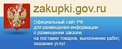 Официальный сайт Российской Федерации в информационно-телекоммуникационной сети «Интернет» для размещения информации о размещении заказов на поставки товаров, выполнение работ, оказание услуг www.zakupki.gov.ru