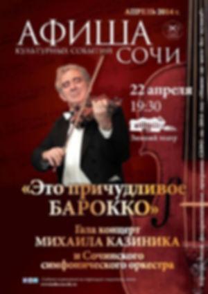 Журнал «Афиша культурных событий Сочи» за апрель 2014 года