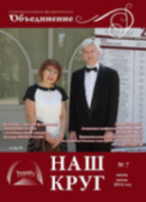 Корпоративный вестник СКФО «Наш круг» № 07 - 2014