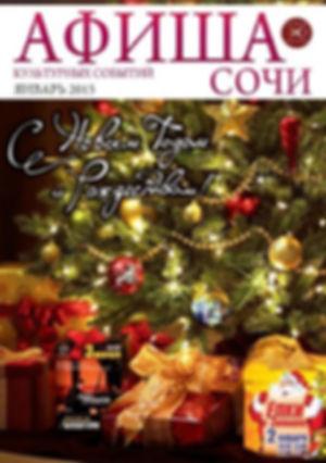 Журнал «Афиша культурных событий Сочи» за январь 2015 года