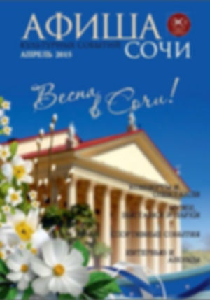 Журнал «Афиша культурных событий Сочи» за апрель 2015 года