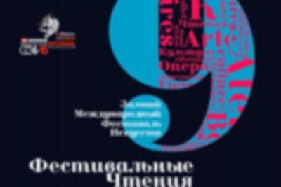 Фестивальные чтения в рамках Зимнего международного фестиваля искусств в Сочи