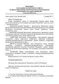 Протокол Экспертного совета Премия имени П.И. Бажанова по итогам 2016 года