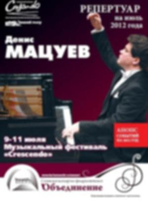 Репертуарный сборник СКФО за июль 2012 года