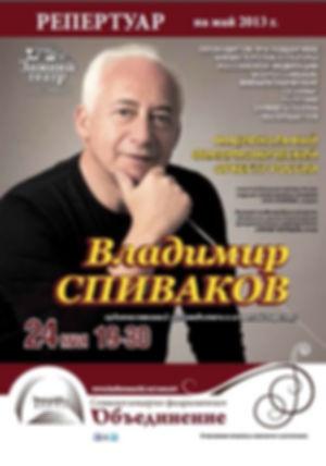 Репертуарный сборник СКФО за май 2013 года