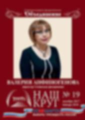 Корпоративный вестник СКФО «Наш круг» № 19 - 2017