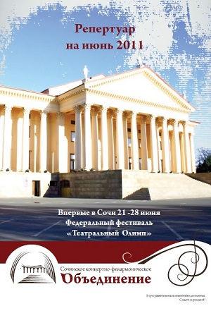 Репертуарный сборник СКФО за июнь 2011 года