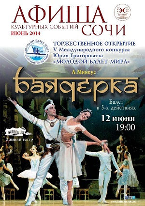 Журнал «Афиша культурных событий Сочи» за июнь 2014 года