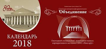 Корпоративный календарь СКФО на 2018 год