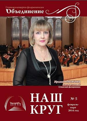 Корпоративный вестник СКФО «Наш круг» № 05 - 2014