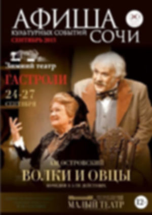 Журнал «Афиша культурных событий Сочи» за сентябрь 2015 года
