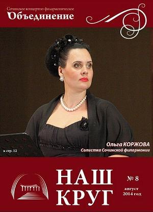 Корпоративный вестник СКФО «Наш круг» № 08 - 2014