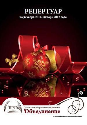 Репертуарный сборник СКФО за декабрь 2011 года
