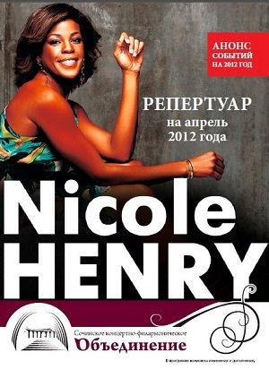 Репертуарный сборник СКФО за апрель 2012 года