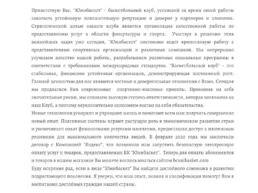 Обращение президента БК Юнибаскет