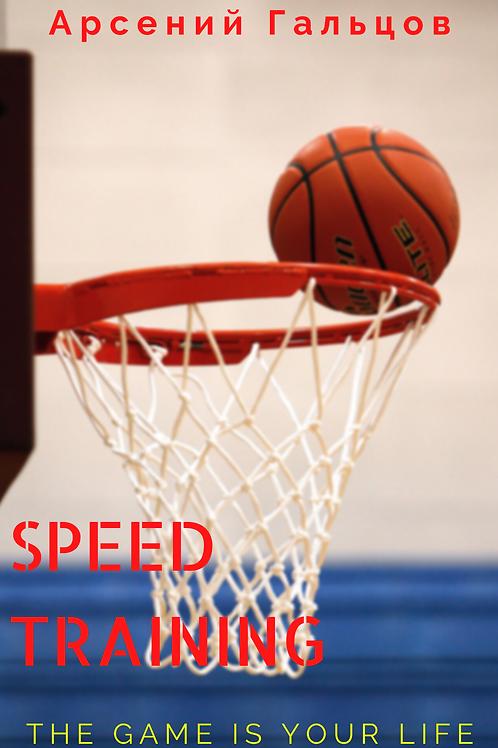 Программа развития скорости
